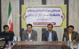 نشست مشترک دانشگاه ها و دانشکده های علوم پزشکی خوزستان با بیمه سلامت استان